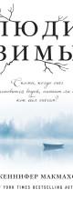 «Люди зимы» Дженнифер Макмахон