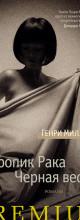 «Тропик Рака. Черная весна (сборник)» Генри Миллер