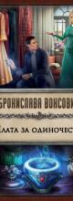 «Плата за одиночество» Бронислава Вонсович