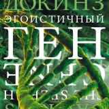 «Эгоистичный ген» Ричард Докинз