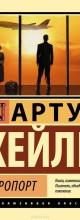 Артур Хейли «Аэропорт»