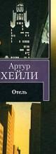 Артур Хейли «Отель»