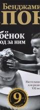 Бенджамин Спок «Ребёнок и уход за ним»