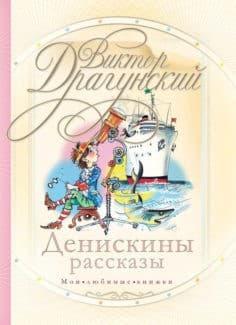 «Денискины рассказы (сборник)» Виктор Драгунский