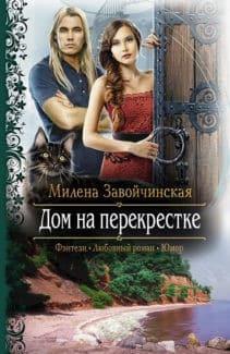 «Дом на перекрестке» Милена Завойчинская