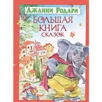 Джанни Родари «Сказки»