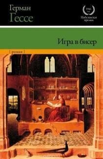 Герман Гессе «Игра в бисер»
