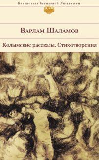 «Колымские рассказы. Стихотворения (сборник)» Варлам Шаламов