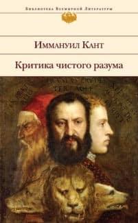 «Критика чистого разума» Иммануил Кант