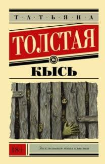 «Кысь» Татьяна Толстая