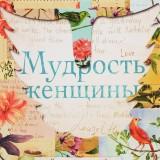 Луиза Хей «Мудрость женщины»