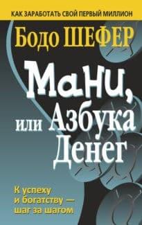 «Мани, или Азбука денег» Бодо Шефер