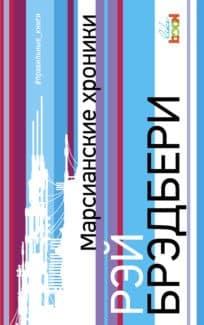 «Лекарство от меланхолии (сборник)» Рэй Брэдбери