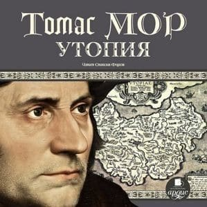 Томас Мор. Утопия.
