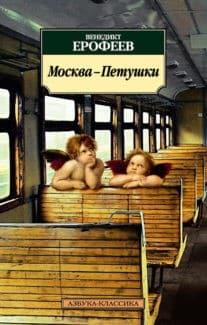 «Москва – Петушки» Венедикт Ерофеев