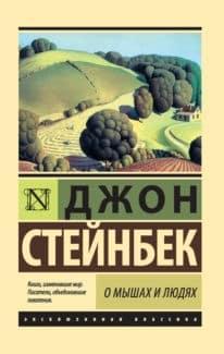 «О мышах и людях. Жемчужина (сборник)» Джон Стейнбек