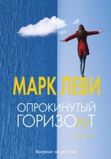 «Опрокинутый горизонт» Марк Леви