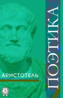 «Поэтика»  Аристотель