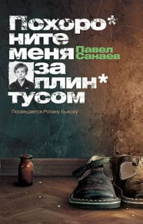 «Похороните меня за плинтусом» Павел Санаев