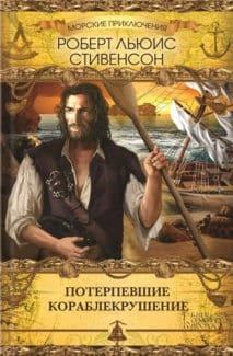 «Потерпевшие кораблекрушение» Роберт Стивенсон