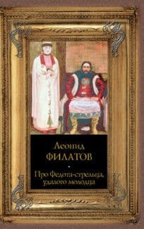 «Про Федота-стрельца, удалого молодца» Леонид Филатов