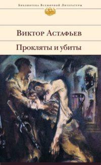 «Прокляты и убиты» Виктор Астафьев