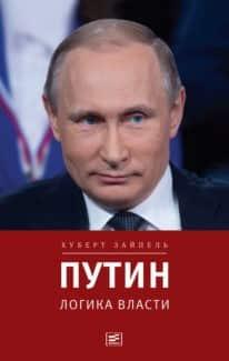 «Путин Логика власти» Хуберт Зайпель