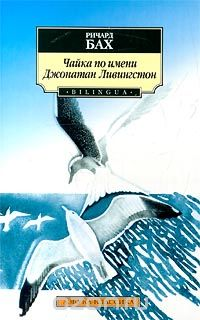 Ричард Бах «Чайка по имени Джонатан Ливингстон»