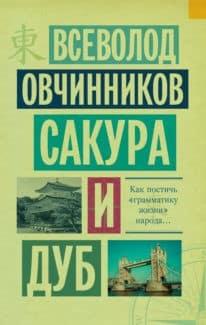 «Сакура и дуб (сборник)» Всеволод Овчинников