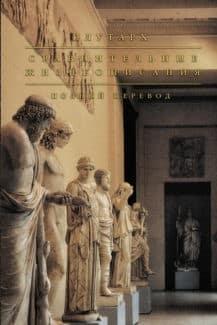 «Сравнительные жизнеописания»  Плутарх