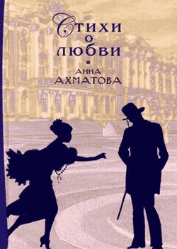 «Стихи о любви» Анна Ахматова