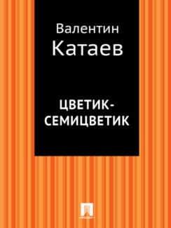 «Цветик-семицветик» Валентин Катаев