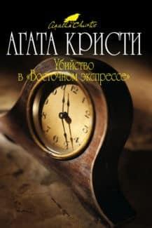«Убийство в «Восточном экспрессе»» Агата Кристи