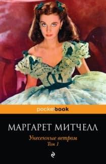 «Унесенные ветром.» Маргарет Митчелл