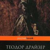 «Сестра Керри» Теодор Драйзер