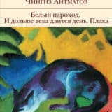 «Белый пароход» Чингиз Айтматов