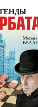«Легенды Арбата (сборник)» Михаил Веллер