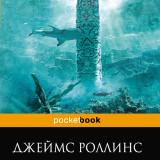 «Бездна» Джеймс Роллинс