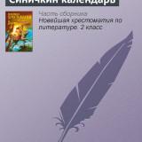 «Синичкин календарь» Виталий Бианки