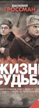 «Жизнь и судьба» Василий Гроссман