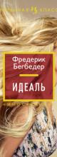 «Идеаль» Фредерик Бегбедер