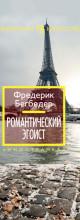 «Романтический эгоист» Фредерик Бегбедер