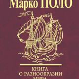 «Книга о разнообразии мира (Избранные главы)» Марко Поло