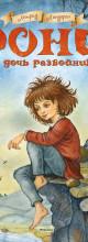 «Рони, дочь разбойника» Астрид Линдгрен