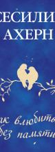 «Как влюбиться без памяти» Сесилия Ахерн