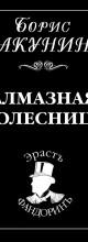 «Алмазная колесница» Борис Акунин