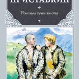 «Ночевала тучка золотая» Анатолий Приставкин