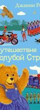 «Путешествие Голубой Стрелы» Джанни Родари