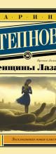 «Женщины Лазаря» Марина Степнова