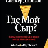 «Где мой сыр?» Спенсер Джонсон